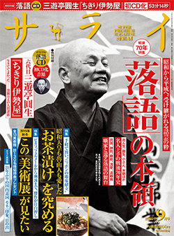 cover_201509
